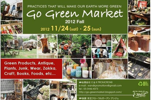 Go Green Market 2012 FALLに出店します!