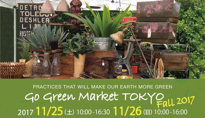 Go Green Market TOKYO FALL 2017に出店します!