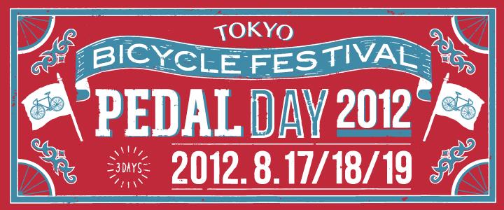 PEDAL DAY 2012に出店します!