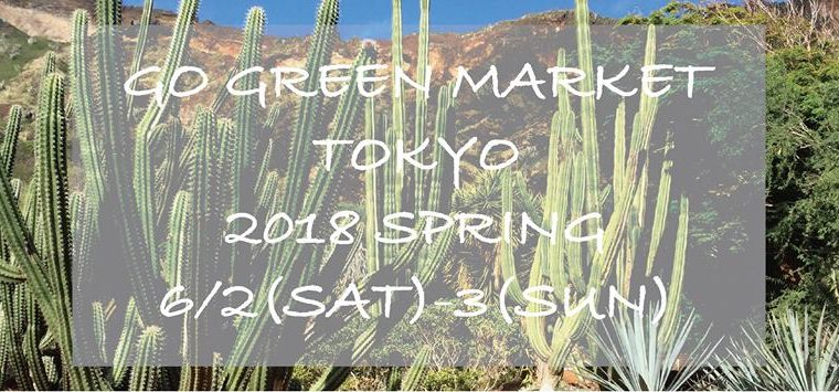 Go Green Market TOKYO 2018 SPRINGに出店します!